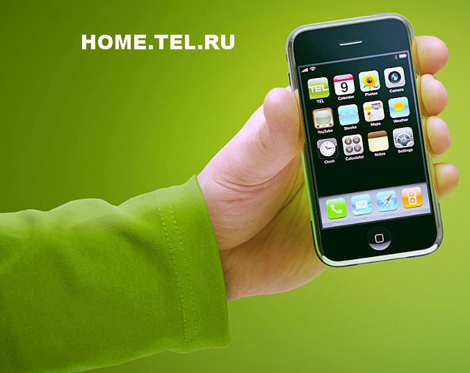 Подключить TEL на home.tel.ru